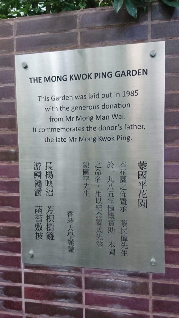 蒙國平花園紀念牌匾