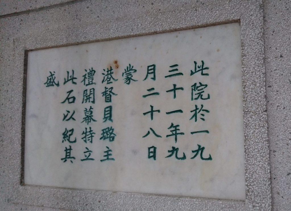鄧志昂樓紀念牌匾