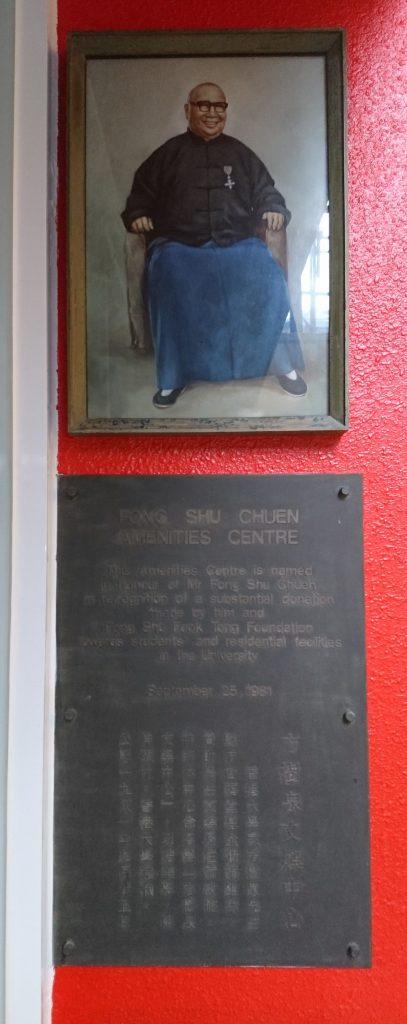 方樹泉文娛中心紀念牌匾