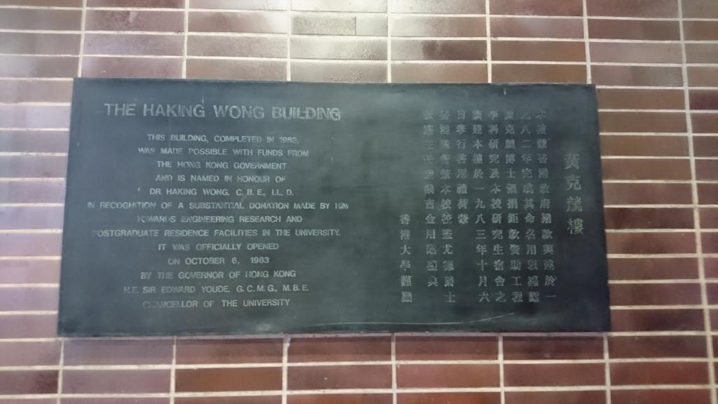 黃克競樓紀念牌匾