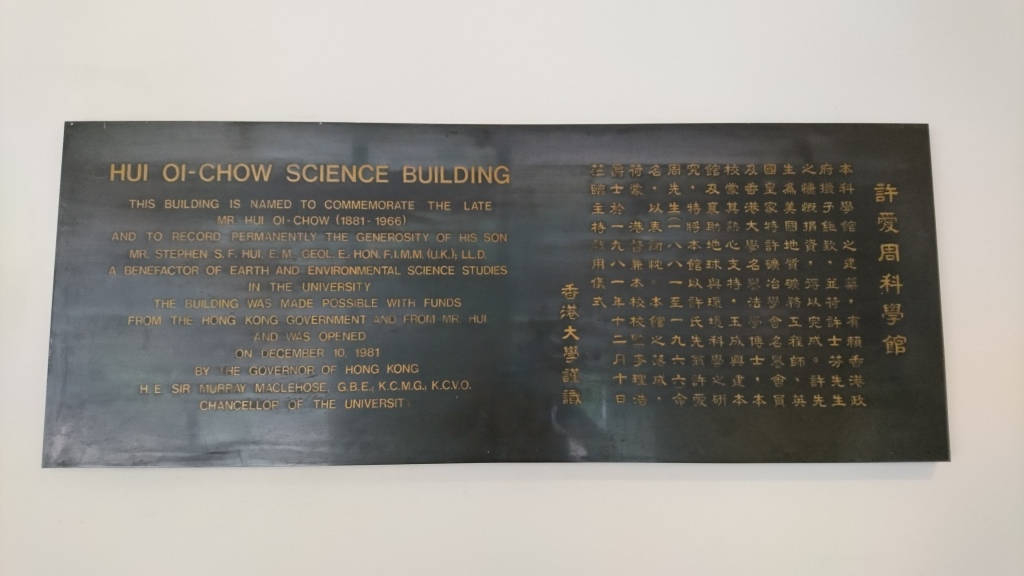 許愛周科學館紀念牌匾