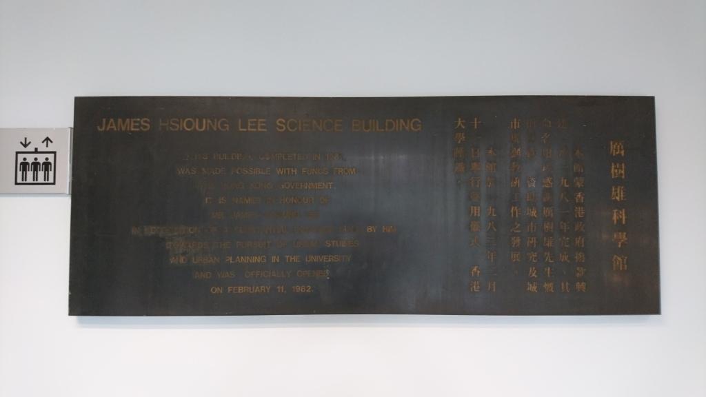 厲樹雄科學館紀念牌匾