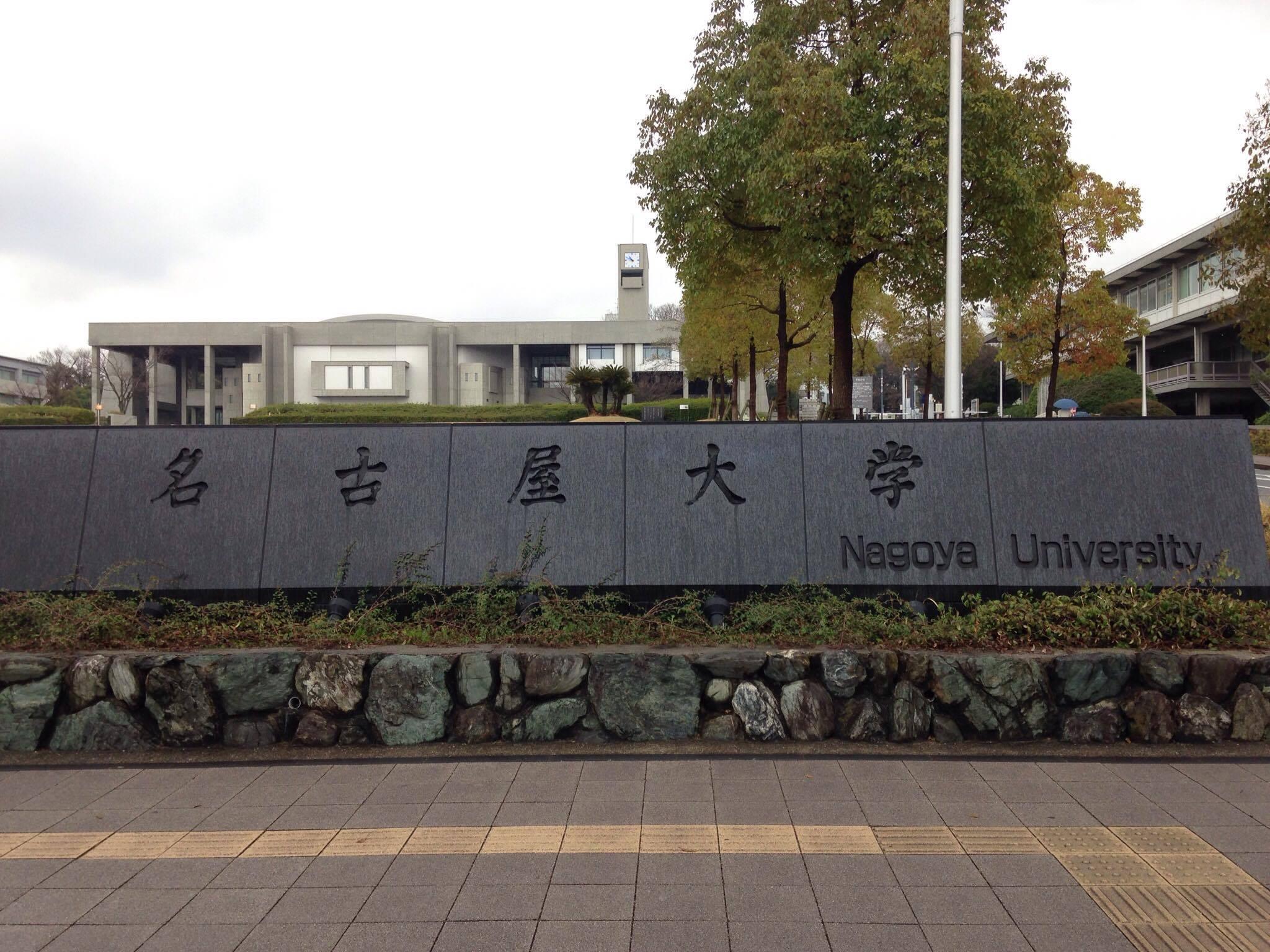 Exchange 手記──名古屋大學大小事之一