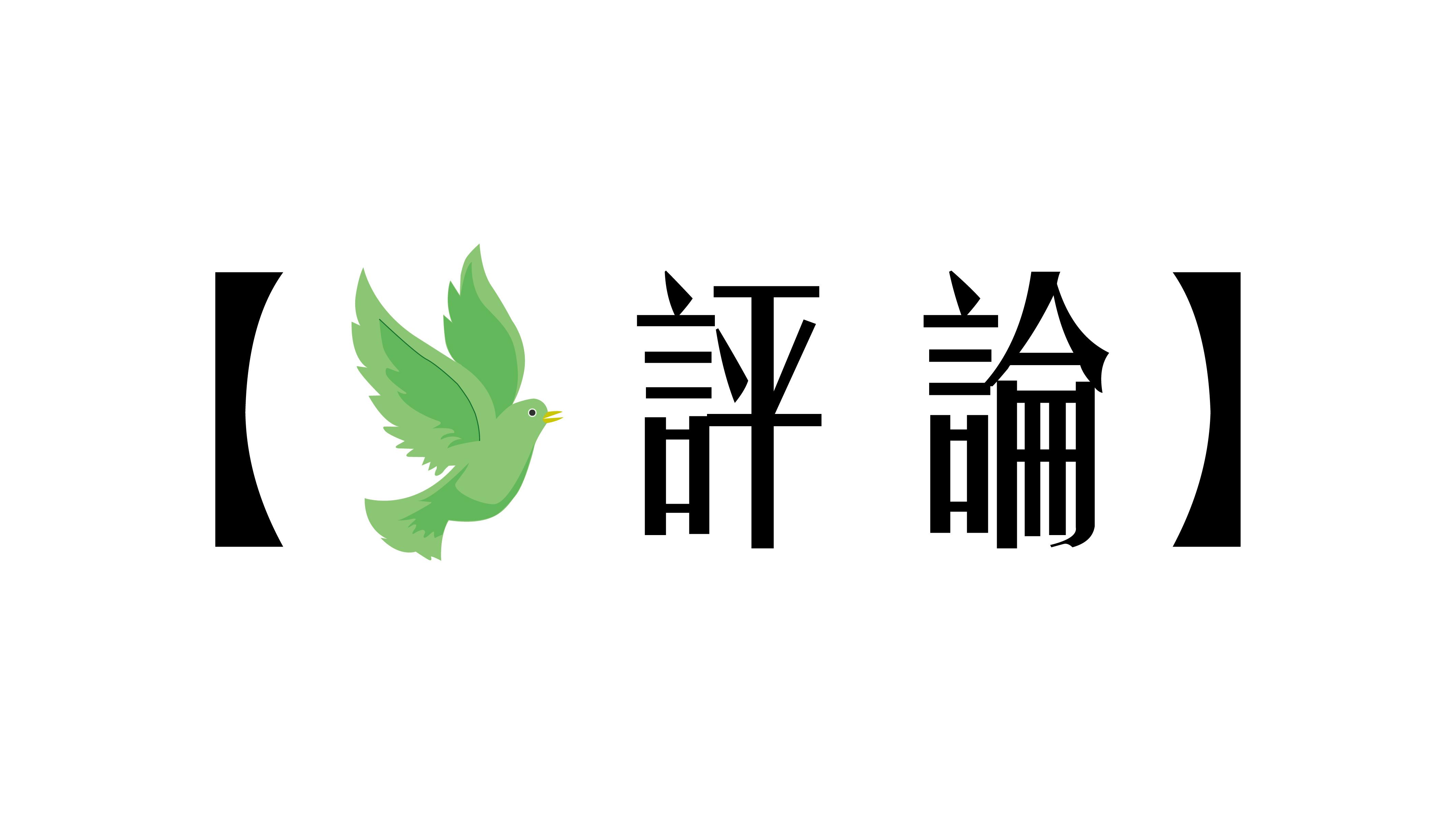 【速報評論】捍衛舍堂   由直斥己非開始